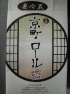 京町ロール