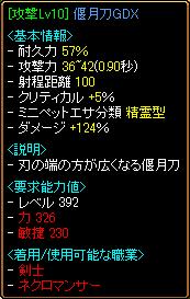 ダメ剣GDX