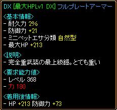HP効率DXフルプレ(じゃないw