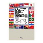 『ジュニア世界の国旗図鑑』