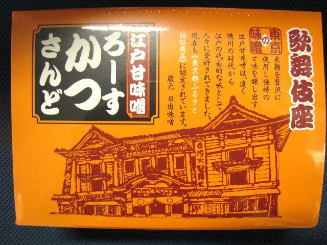 歌舞伎座カツサンド