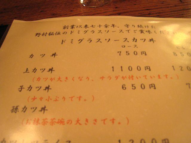 デミカツ丼(野村)