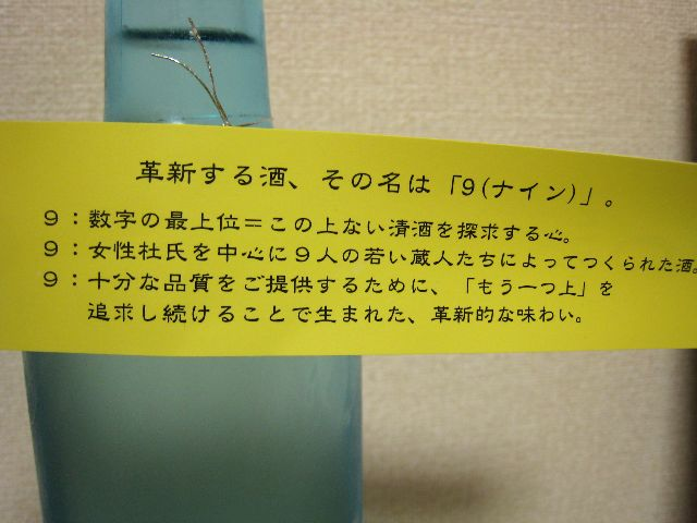 9(ナイン)