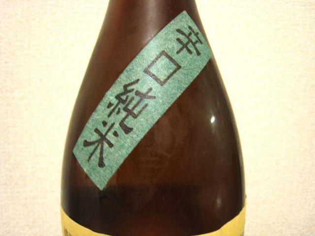 久礼 辛口純米生酒