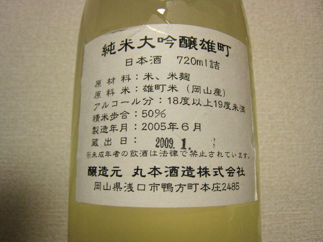 丸本酒造(雄町)