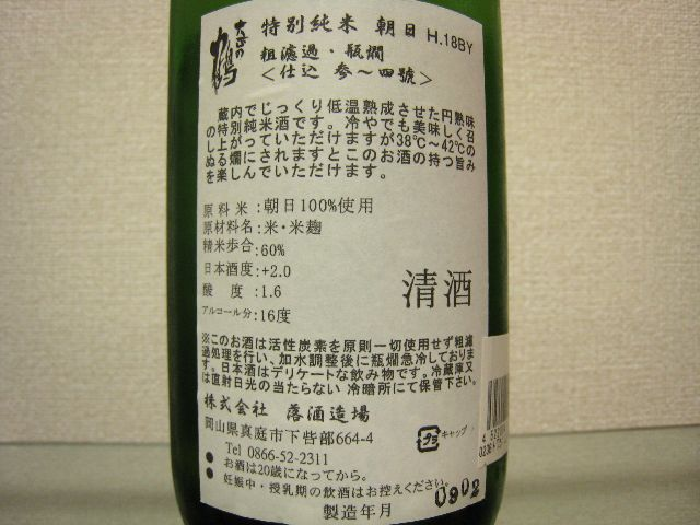 大正の鶴 特別純米