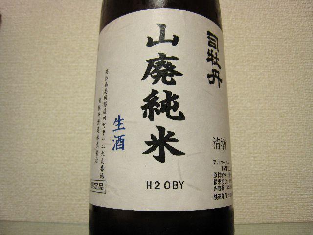 司牡丹山廃純米生