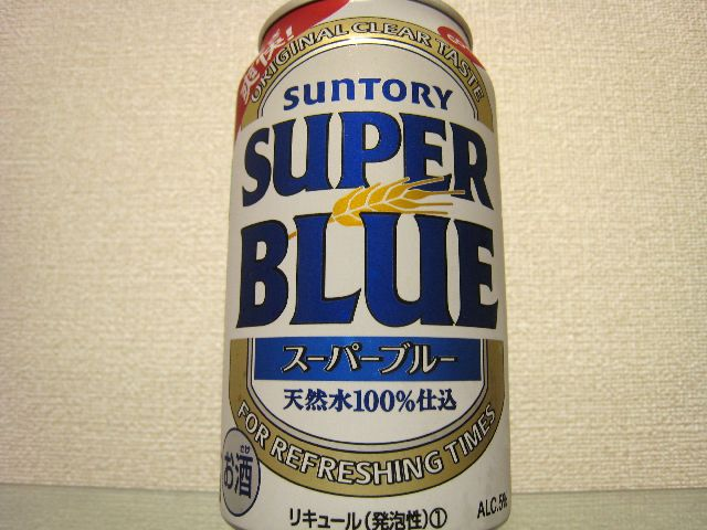 スーパーブルー