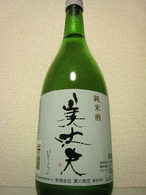 美丈夫(純米酒)