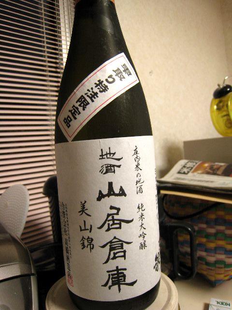 東北泉(山居倉庫)