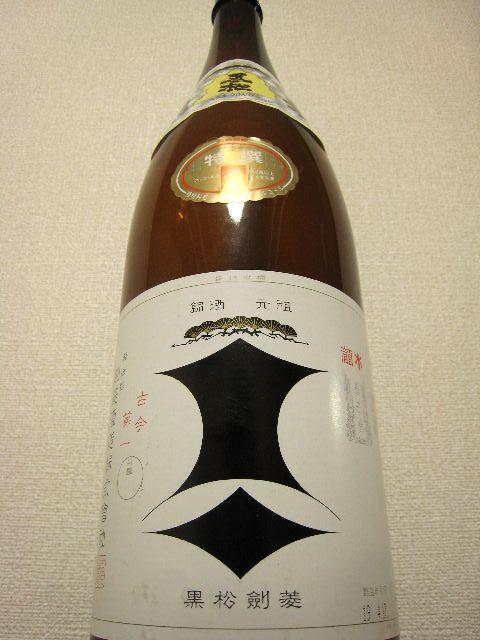 剣菱(黒松)