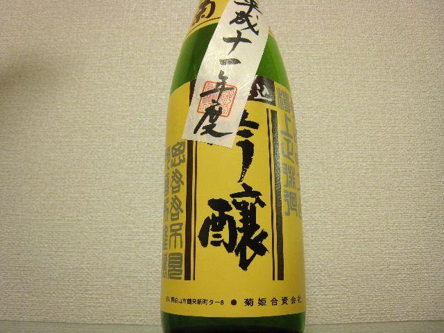 菊姫山吟平成十一年