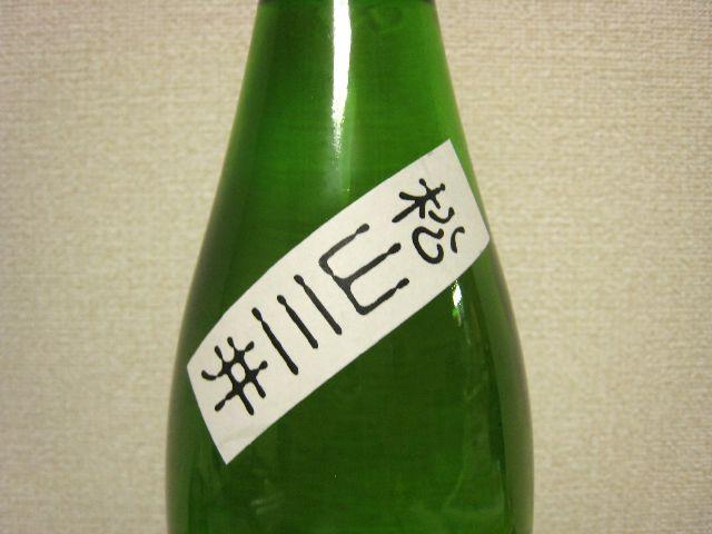 ばんば(松山三井)