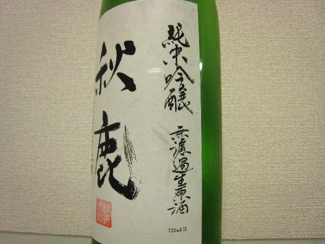 秋鹿 純米吟醸