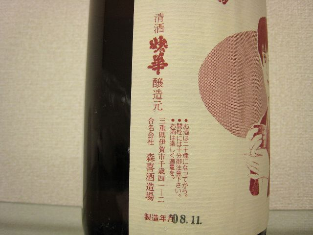 るみ子の酒 すっぴん