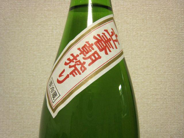 司牡丹立春搾り