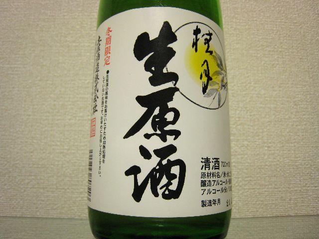 桂月生原酒