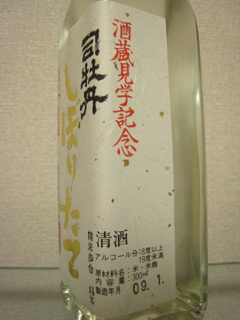 司牡丹純米原酒しぼりたて