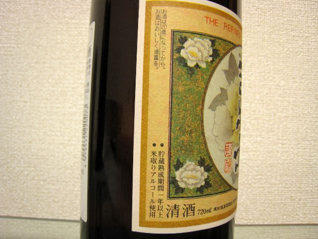 司牡丹本醸古酒