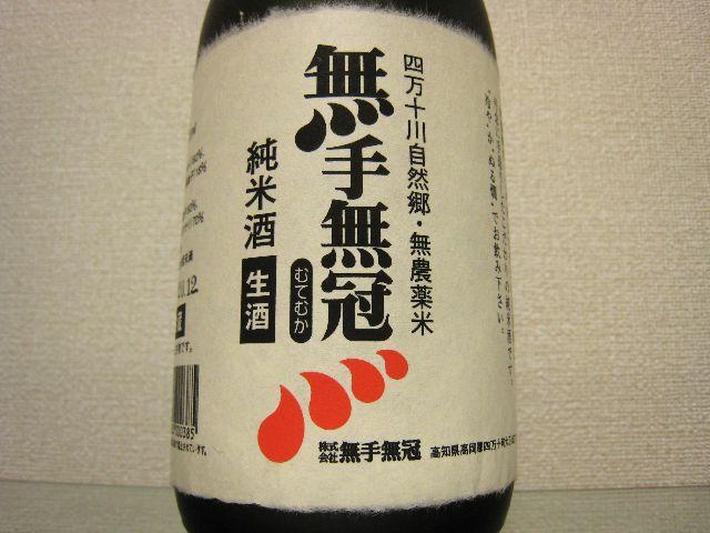 無手無冠純米生の酒