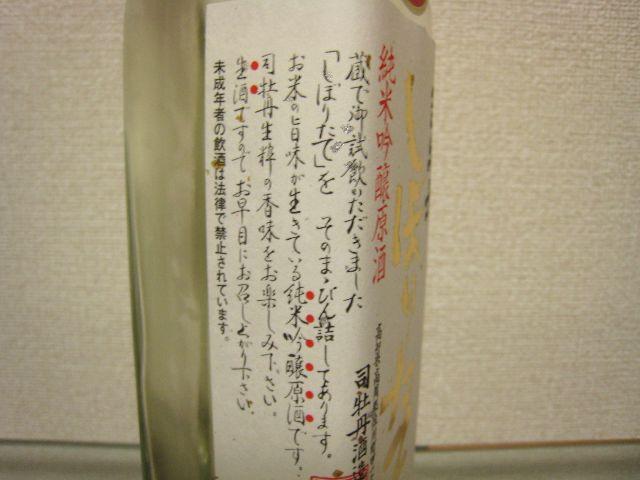 司牡丹純米吟醸原酒しぼりたて