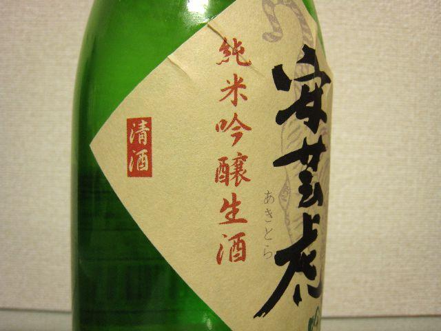 安芸虎純米吟醸生