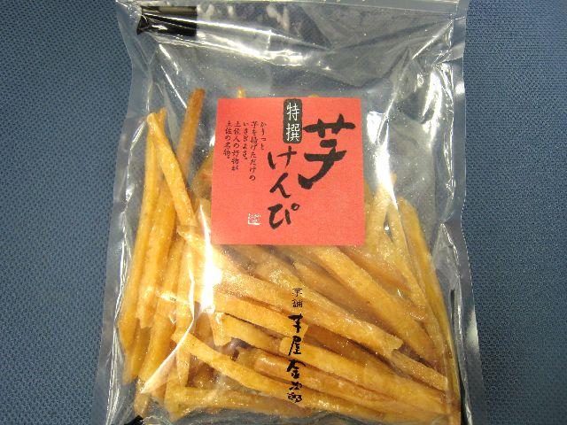 芋けんぴ(芋屋金次郎)