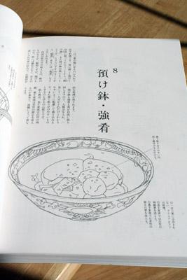 chaji-002.jpg
