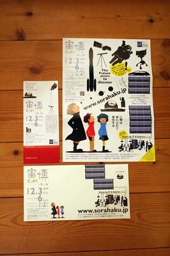 sorahaku-flyer.jpg