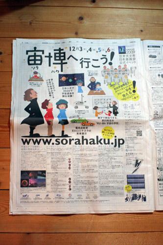 sorahaku_news-paper.jpg