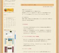 Mac Firefox2.0