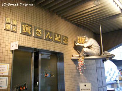 寅さん記念館♪