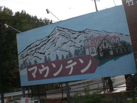 mountain-parfe-02.jpg
