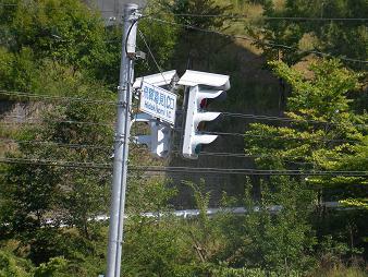 飛騨の信号機