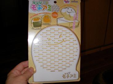 レンジ用餅網
