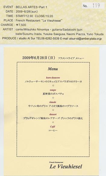 App0002チケット