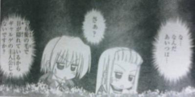 hayate_196_Hayate&Miki1