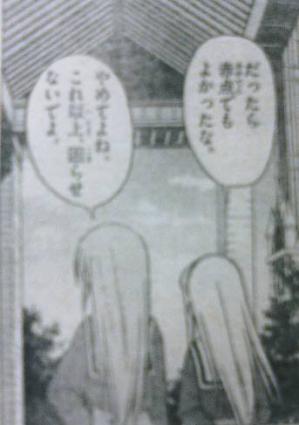 hayate_196_Miki&Hinagiku1