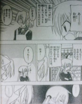 hayate_197_Nagi&Hayate1