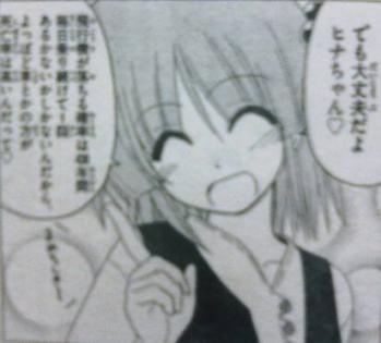 hayate_200_Izumi1