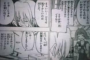 hayate_202_Hayate1