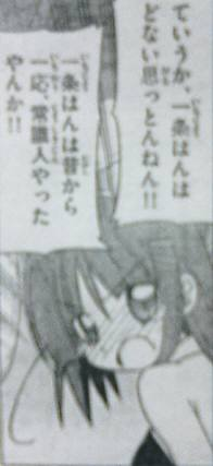 hayate_206_Sakuya3