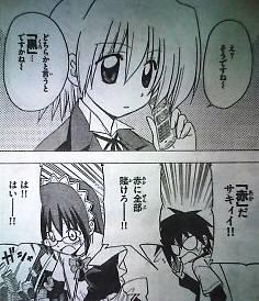 hayate_208_Hayate&Wataru&Saki1