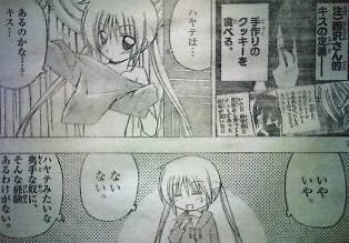 hayate_210_Ayumu&Nagi