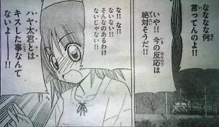 hayate_210_Izumi2