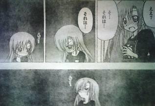 hayate_210_Hinagiku1