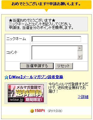 GetMoney1,000円当選