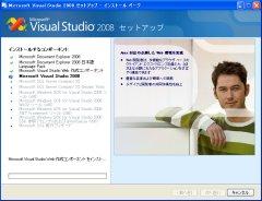 vs2008setup_01