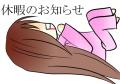 rakugaki_20090722125003.png