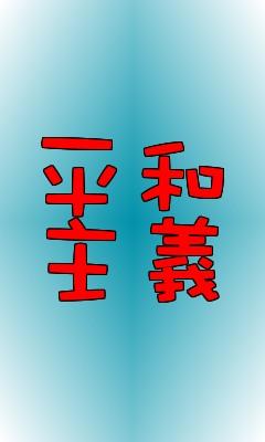 heiwashugi.jpg